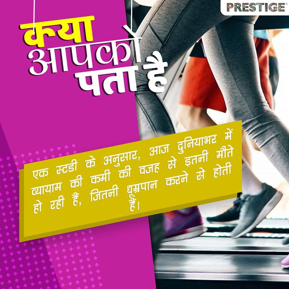 Prestige Health Tip