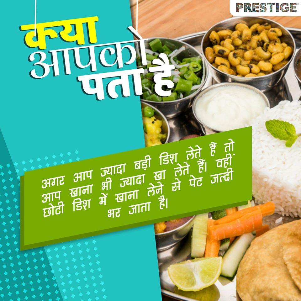 Prestige Food Tip